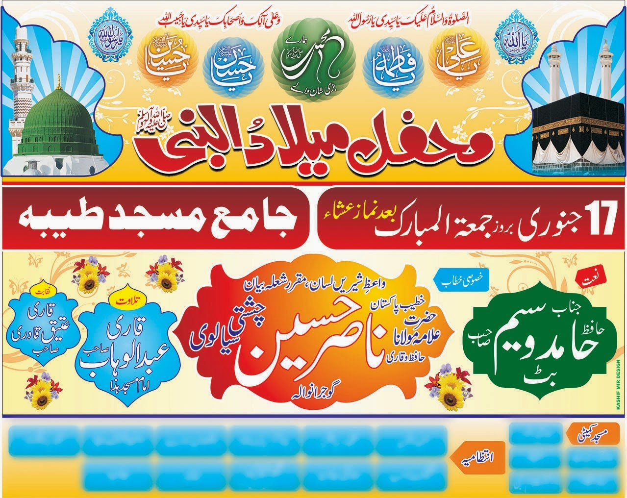 Poster design free download - Eid E Milad Un Nabi Poster Cdr Format Free Download