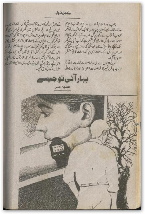 Bahar aai to jesy by Atiya Umar Online Reading
