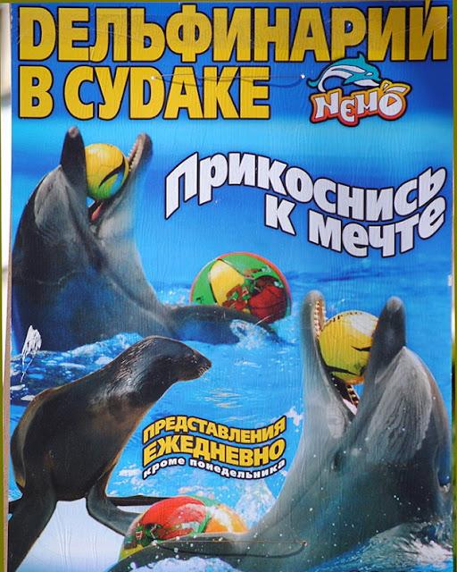 "Реклама дельфинария ""Немо"" в Судаке (фото)"