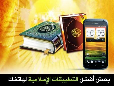 تطبيقات إسلامية للهاتف