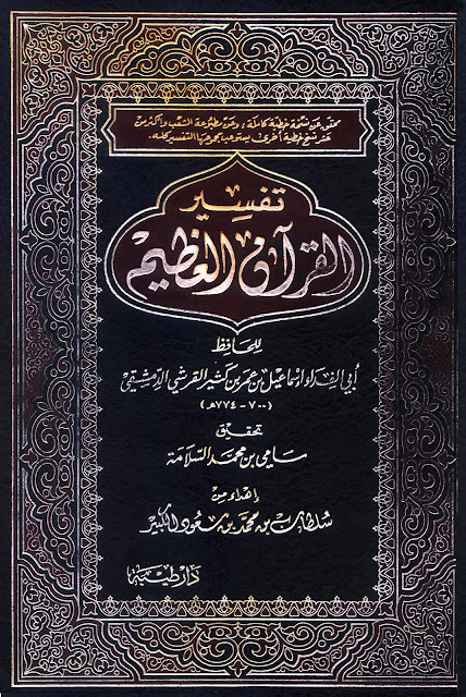 Cover+Tafsir+Ibn+Kathir.jpg