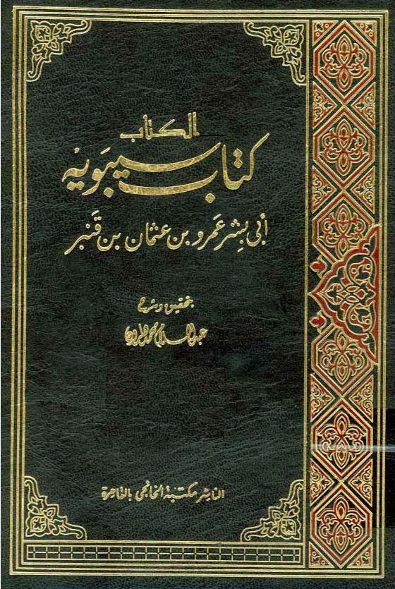 الكتاب لسيبويه ( كاملا ) - تحقيق عبد السلام هارون pdf