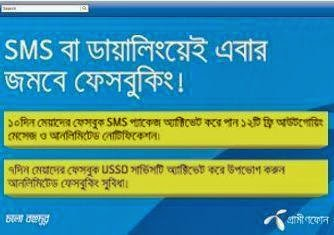 Grameenphone-Unlimited-SMS-USSD-Facebooking