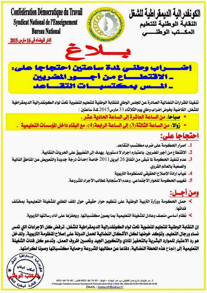 إضراب وطني للنقابة الوطنية للتعليم (ك.د.ش) لمدة ساعتين يوم الثلاثاء 31 مارس