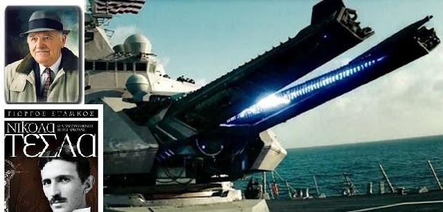 Το ηλεκτρομαγνητικό πυροβόλο «King-Rail» που θα εξοπλίζει τα αμερικανικά πολεμικά πλοία στους Ωκεανούς