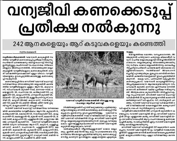 Biodiversity In Kerala. Biodiversity