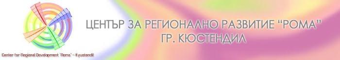 """Център за регионално развитие """"Рома"""" – гр. Кюстендил"""