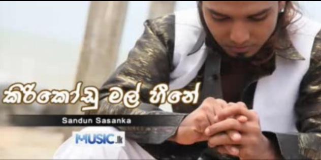 Music Lk Detail About Song Main Artist Sandun Sasanka Music Lyrics