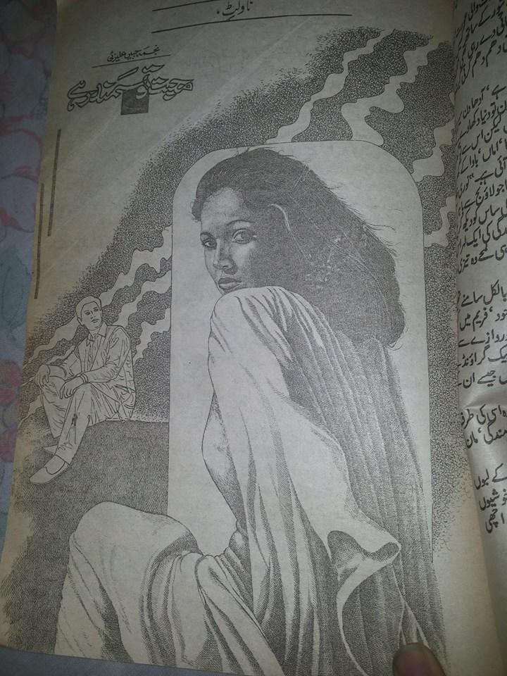 Mohabbat to samandar hai by Najma Jabeen pdf