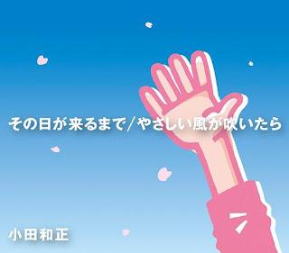 Kazumasa Oda 小田和正 - Sono Hi ga Kurumade その日が来るまで / Yasashii Kaze ga Fuitara  やさしい風が吹いたら