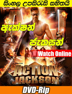 Action Jackson 2014 Watch online With Sinhala Subtitle