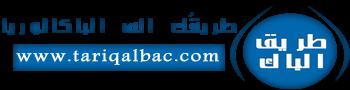 طريق الباكالوريا Tariqalbac | دروس و إمتحانات وتمارين ومستجدات عن الباكالوريا في المغرب