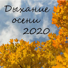 """Дыхание осени 2020"" с Надеждой"