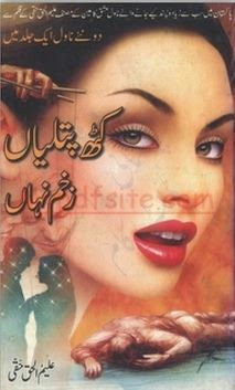 Free download Kath Putliyan novel by Aleem Ul Haq Haqi pdf, Online reading.