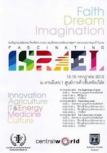 """เชิญชวนร่วมงาน  """"Fascinating Israel"""""""