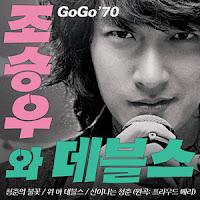Portada de Gogo '70 de 조승우와 데블스 (JO SEUNG-WOO & DEVILS) (2008)