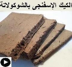 فيديو الكيكة الإسفنجية بالشوكولاتة على طريقتنا الخاصة