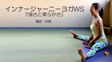 4月8日(土)インナージャーニーヨガ『強さと柔らかさ』和恵先生