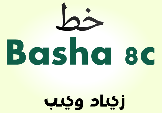 خط Basha 8C الجميل