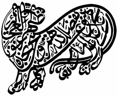 Islamic calligraphy art tiger