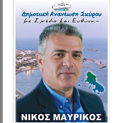 Νίκος Μαυρίκος Υποψήφιος Δήμαρχος Δήμου Σκύρου