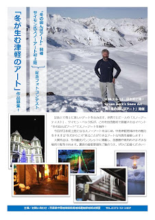 Tsugaru Art Born from Winter Photo Contest flyer front 冬が生む津軽アートフォトコンテスト 冬の田んぼアート記念フォトコンテスト チラシ 表