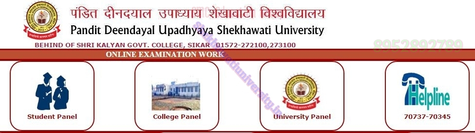 Shekhawati University Sikar News|Time Table|Admit Card|Results|Admission Process