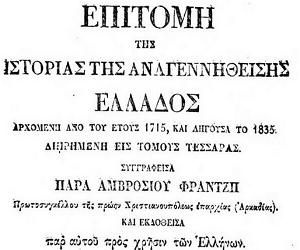 Η ΜΑΧΗ ΣΤΟ ΜΑΝΙΑΚΙ -1835 ! ΑΠΟ ΤΟΝ ΑΜΒΡΟΣΙΟ ΦΡΑΤΖΗ