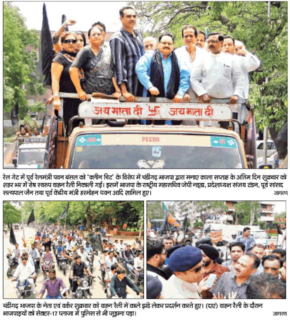 रेल गेट में पूर्व रेलमंत्री पवन बंसल को ''क्लीन चिट' के विरोध में चंडीगढ़ भाजपा द्वारा मनाए काला सप्ताह के अंतिम दिन शुक्रवार को शहर में रोष स्वरूप वाहन रैली निकाली गई। इसमें भाजपा के राष्ट्रीय महामंत्री जेपी नड्डा, पूर्व सांसद सत्य पाल जैन, प्रदेशाध्यक्ष संजय टंडन, तथा पूर्व केंद्रीय मंत्री हरमोहन धवन आदि शामिल हुए।