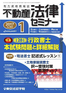不動産法律セミナー 2017年01月号  117MB