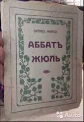 "Traduction russe de ""L'Abbé Jules"", 1911"