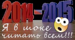 ОТМЕНА СКИДОК В 2015 г.