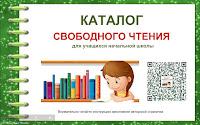 Каталог свободного чтения