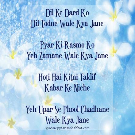 Heart Touching Dard Bhari Shayari - Hindi Pyaar Mohabbat Shayari