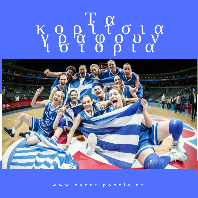 #EuroBasketWomen2017