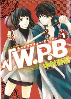 [中村春菊] √W.P.B 第01-02巻