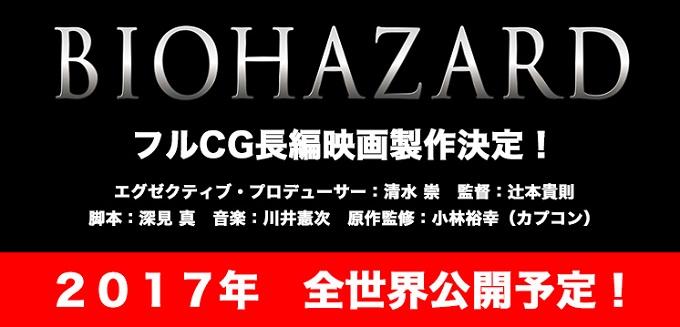 Biohazard CG 2017
