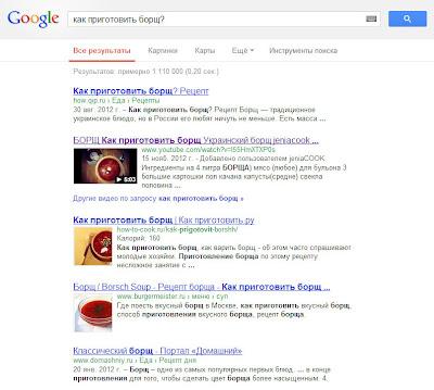 ответы на порос как приготовить борщ данные поисковой системой Google