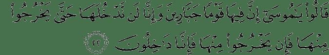 Surat Al-Maidah Ayat 22
