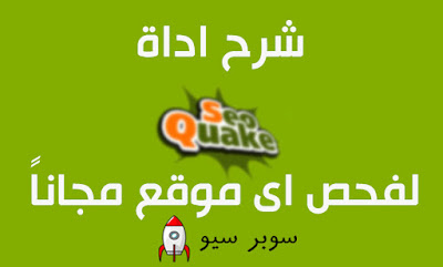 شرح اداة seo quake لفحص اى موقع مجاناً