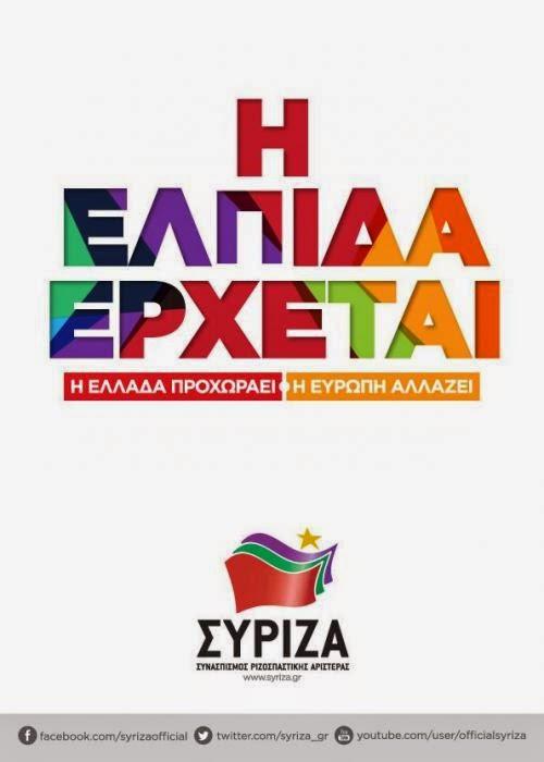 «Η Ελπίδα Έρχεται» θα είναι το κυρίαρχο σύνθημα της προεκλογικής καμπάνιας του ΣΥΡΙΖΑ.