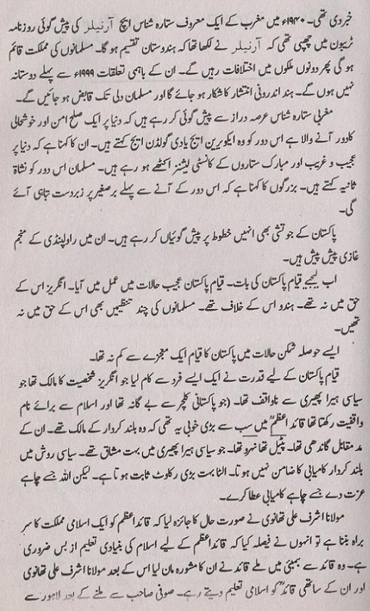 Read About Sufi Barkat Ali R.A. Prediction (or Kashf)