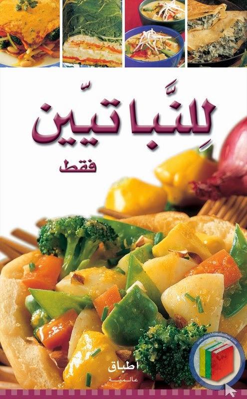 للنباتيين فقط - سلسلة أطباق عالمية