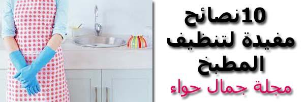 10 نصائح مفيدة لتنظيف المطبخ ,,مجلة جمال حواء