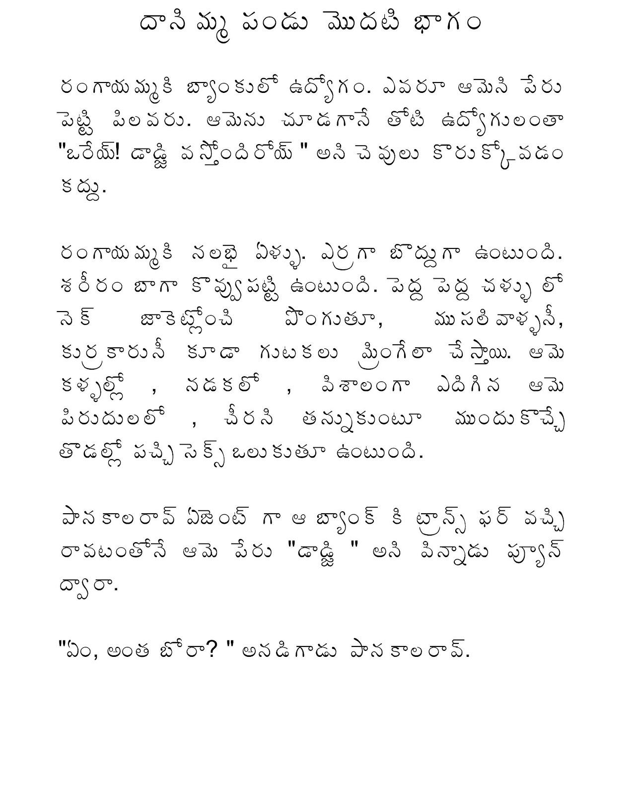Telugu Srungara Boothu Kathalu Kanne Pillalu Ragile Manasulu Pooku