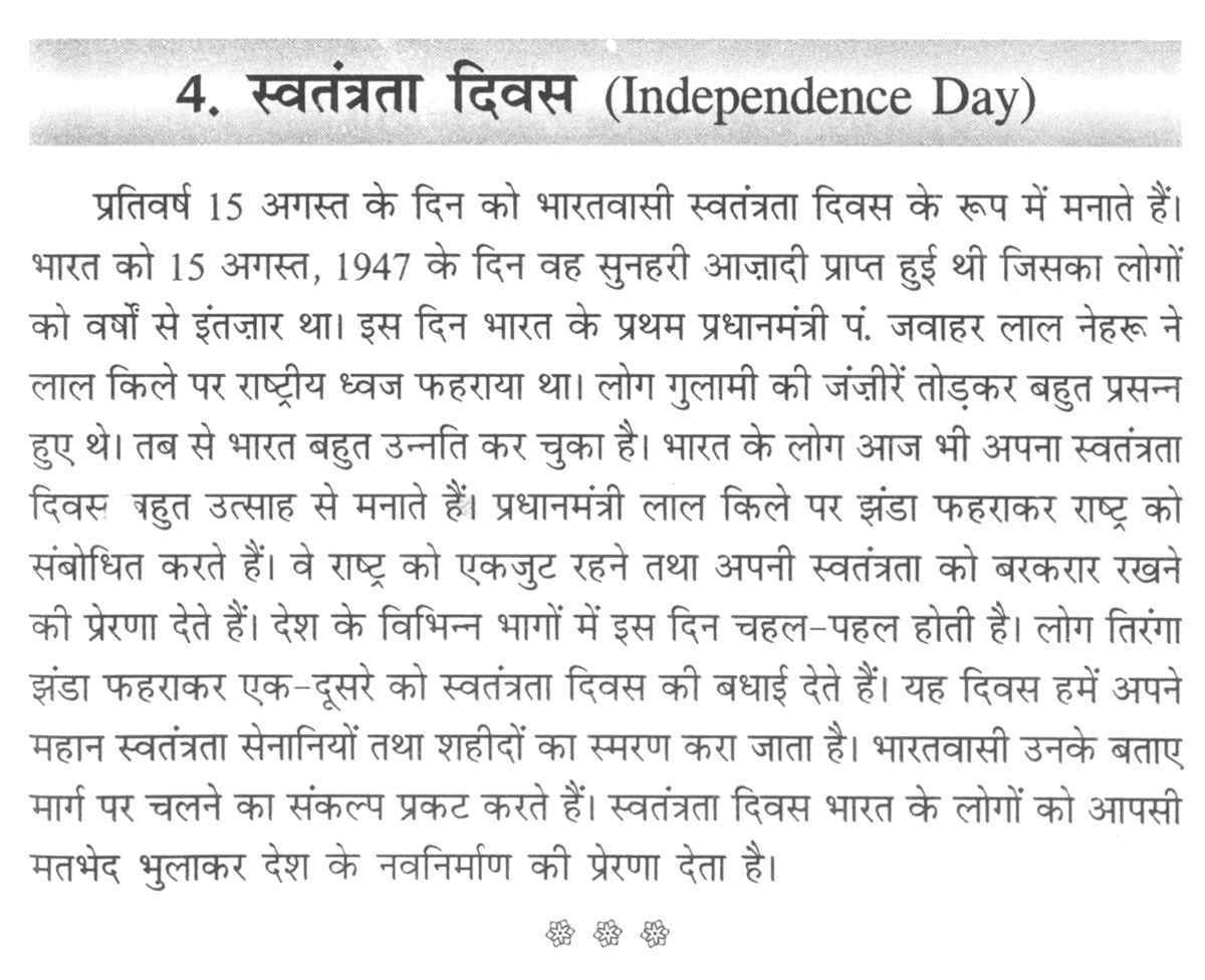 Essay On Holiday In Hindi