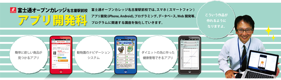 富士通オープンカレッジ名古屋駅前校「アプリ開発科」
