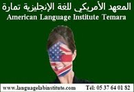 American Language Institute Temara