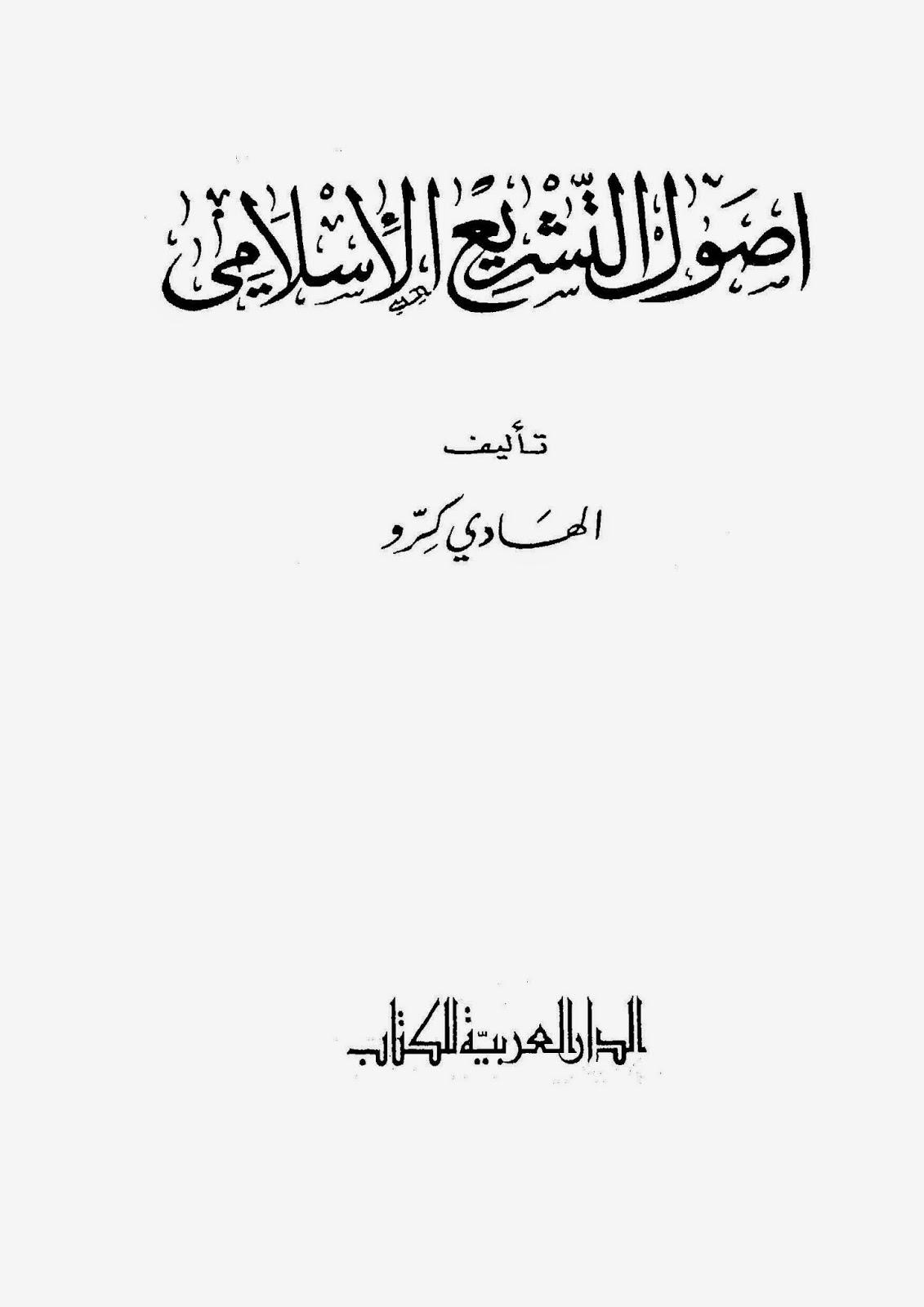 كتاب أصول التشريع الإسلامي لـ الهادي كرو