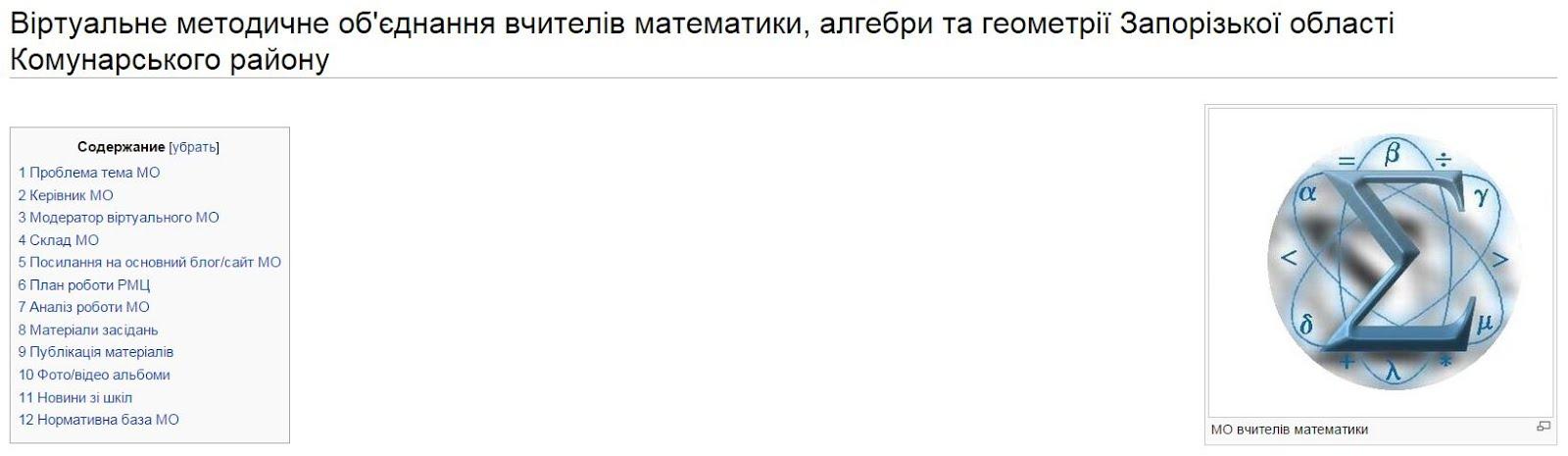 Віртуальне МО вчителів математикиї Запорізької області Комунарського району